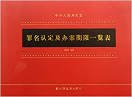 Book Identify and list the deadline for handling charges(Chinese Edition)