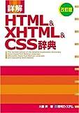 詳解 HTML & XHTML & CSS辞典
