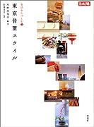 東京骨董スタイル (別冊太陽―生活をたのしむ)