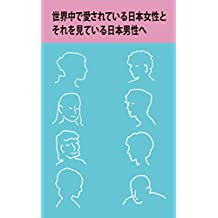 To Japanese women loved by all over the world and men watching them (Japanese Edition)