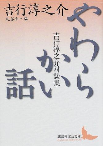 やわらかい話 吉行淳之介対談集 (講談社文芸文庫)