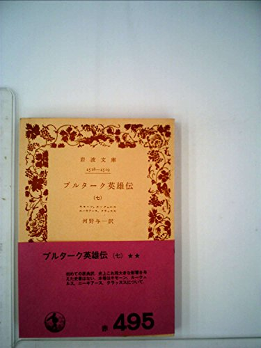 プルターク英雄伝〈第7〉キモーン,ルークルルス,ニーキアース,クラッスス (1955年) (岩波文庫)
