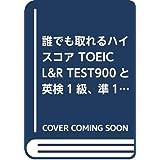 誰でも取れるハイスコア TOEIC L&R TEST900と英検1級、準1級