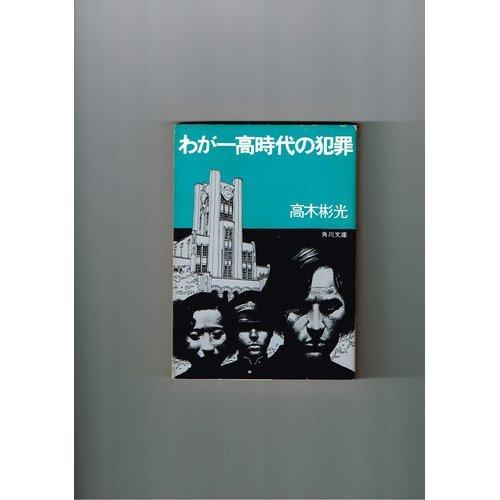 わが一高時代の犯罪 (角川文庫 緑 338-18)