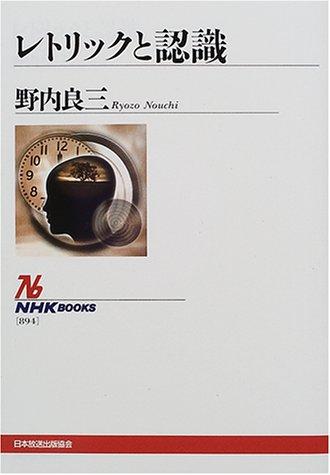 レトリックと認識 (NHKブックス)