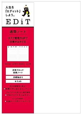 エディット 手帳 2020