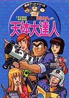 Read Online Large celestial master of Ryosan (perfect score get series / here Katsushika Kameari Koenmae police station) ISBN: 4083140070 (2000) [Japanese Import] pdf epub