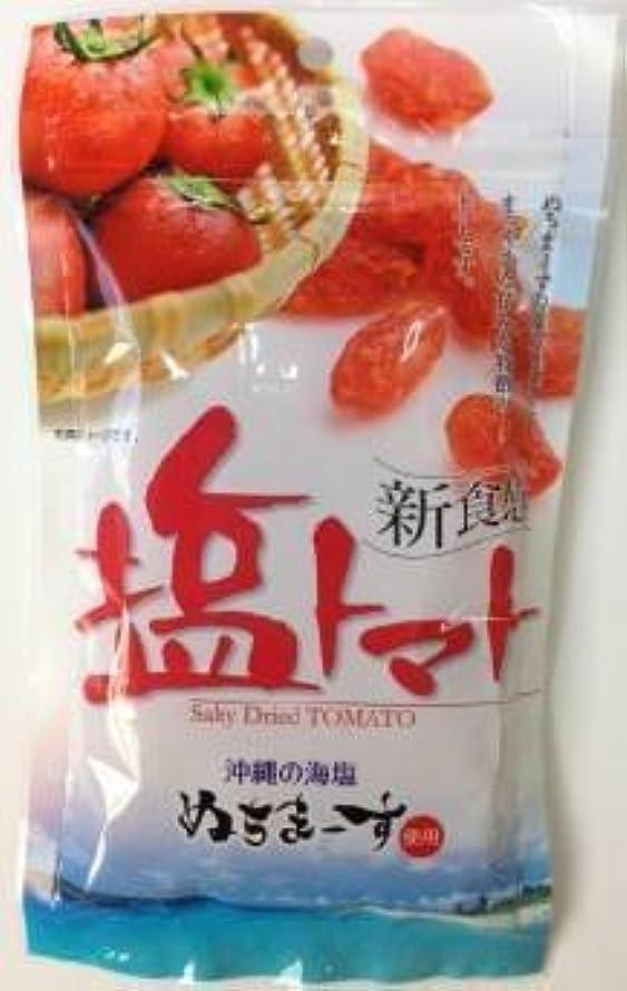 生理ガード毎年沖縄美健 塩トマト 120g×2パック
