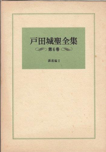 戸田城聖全集 第6巻 講義i編2