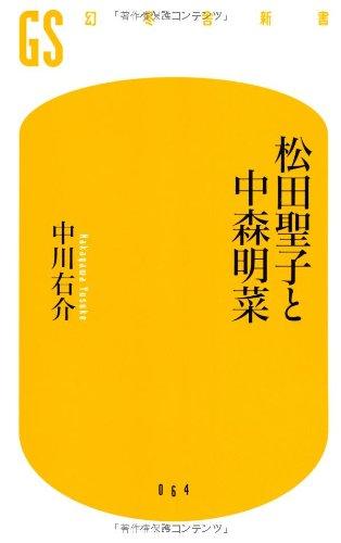 松田聖子と中森明菜 (幻冬舎新書)
