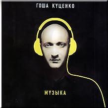 Muzyka - Gosha Kutsenko
