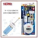 毎日使うマイボトルを3分で清潔に THERMOS サーモス マイボトル洗浄器 APA-800