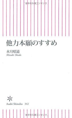 他力本願のすすめ (朝日新書)