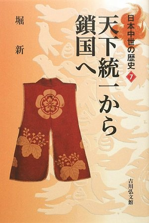 天下統一から鎖国へ (日本中世の歴史)