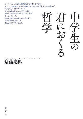Download Philosophy to be sent to you in junior high school (2013) ISBN: 4062181223 [Japanese Import] pdf