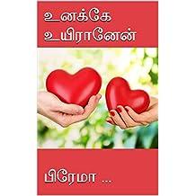 உனக்கே உயிரானேன்  (Tamil Edition)