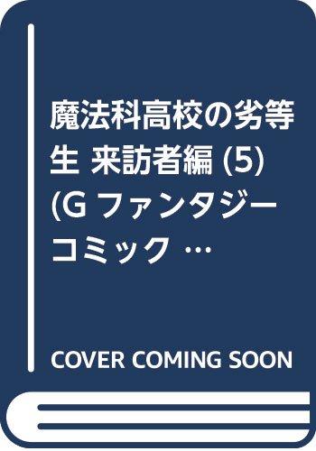 魔法科高校の劣等生 来訪者編(5) (Gファンタジーコミックス)