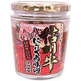 信州牛 にんにく肉味噌 1ビン(200g)
