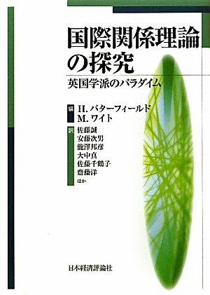 Download Kokusai kankei riron no tankyū : Eikoku gakuha no paradaimu pdf epub