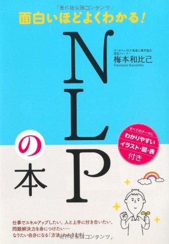 面白いほどよくわかる!NLPの本