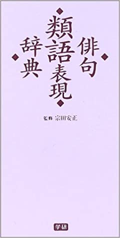 Haiku synonym dictionary representation ISBN: 4053013267