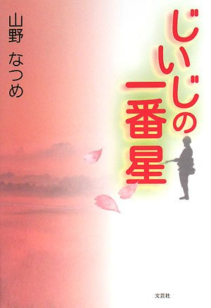 The first star of Jiiji (2008) ISBN: 4286053490 [Japanese Import]