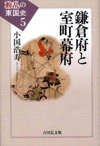鎌倉府と室町幕府 (動乱の東国史)
