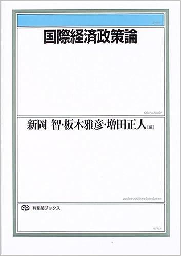 国際経済政策論 (有斐閣ブックス...