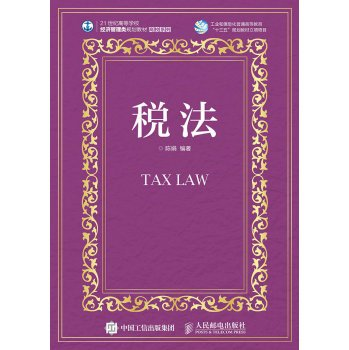 Read Online Tax Law(Chinese Edition) ebook