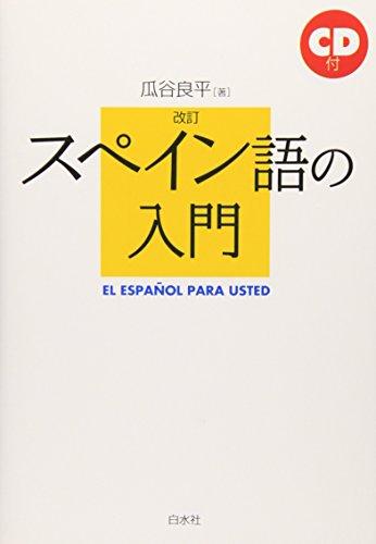 改訂 スペイン語の入門 (<CD+テキスト>)