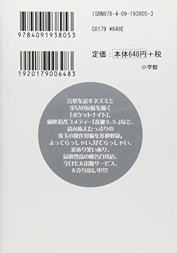 (Male) Shiina department store 1 (H 5 and Shogakukan Novel) (2008) ISBN: 4091938051 [Japanese Import]