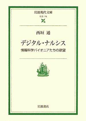 デジタル・ナルシス―情報科学パイオニアたちの欲望 (岩波現代文庫)