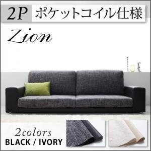 カバーリングスタンダードフロアソファ【zion】ザイオン 2P (ポケットコイル仕様)[ブラック×グレー]   B0795ZKP4F