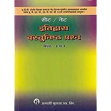 इतिहास वस्तुनिष्ठ पेपर -२ व ३ (Marathi Edition)