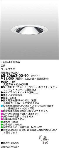 マックスレイ 照明器具 基礎照明 INFIT LEDベースダウンライト φ85 ミラーピンホール 広角 JDR65Wクラス 電球色(2700K) 連続調光 65-20662-00-90 B077B2WZY6