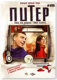 Piter FM (DVD NTSC)