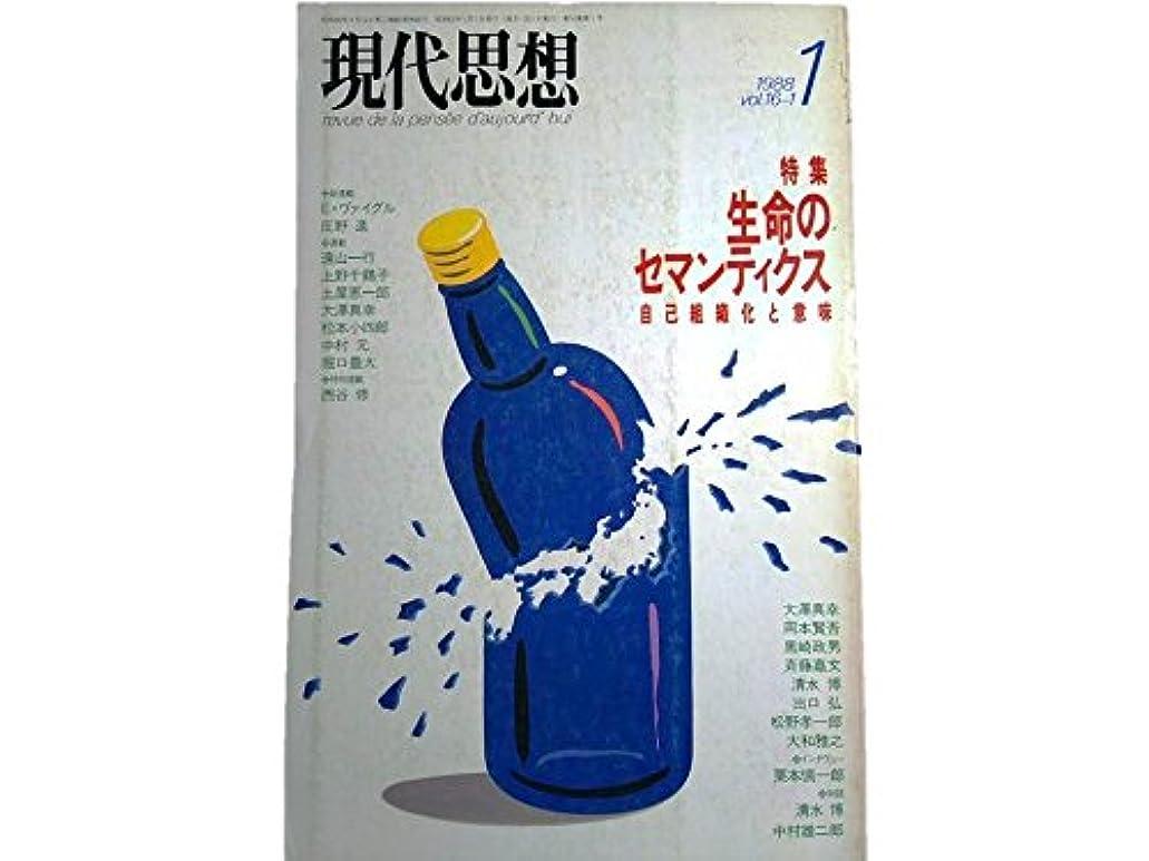 樫の木湿原バイアス現代思想1997年8月号 特集=二〇世紀の数学