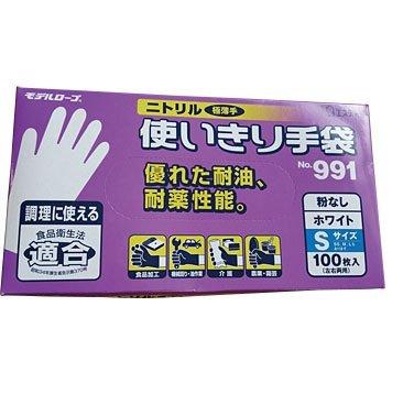 エステー モデルローブ ニトリル使いきり手袋(粉なし) No.991 100枚入 12箱(ケース販売) (S, ブルー) B07CYY9Z37 S|ブルー ブルー S