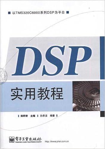 DSP实用教程: 郑阿奇, Zheng A Qi: 9787121126710: Amazon
