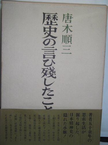 歴史の言ひ残したこと (1978年)