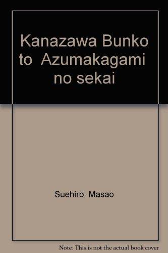 Kanazawa Bunko to