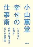 小山薫堂 幸せの仕事術―つまらない日常を特別な記念日に変える発想法