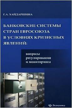 Bankovskie sistemy stran Evrosoyuza v usloviyah krizisnyh yavleniy. Voprosy regulirovaniya i monitoringa