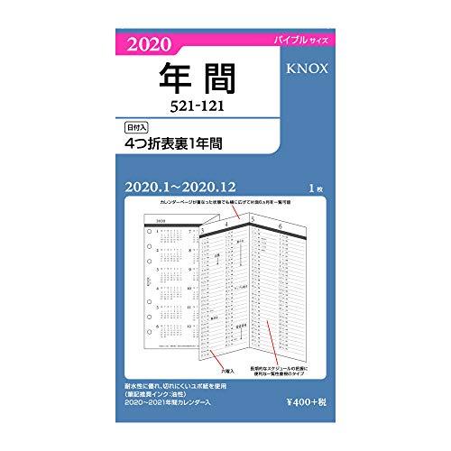 녹 스 시스템 수첩 리필 2020 년 바이블 4 개 골절 우연의 연간 52112120 (2020 년 1 월 시작) / Knox System Handbook Refill 2020 Bible 4-Fold 1 Year 52112120 (beginning January 2020)