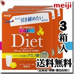 New design Meiji VAAM diet powder 4gX16 bags X3 boxes [48 bags] by VAAAM