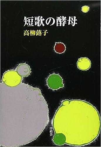 短歌の酵母 | 高柳 蕗子 |本 | ...