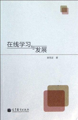 Online Learning and Its Development (Chinese Edition)