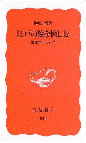 江戸の絵を愉しむ―視覚のトリック (岩波新書)
