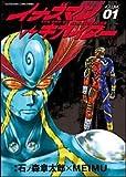 Inazuman Kikaider VS (1) (Paperback Comics-KADOKAWA COMICS special effects A) (2005) ISBN: 4048538284 [Japanese Import]