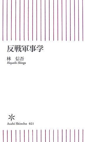 反戦軍事学 (朝日新書)